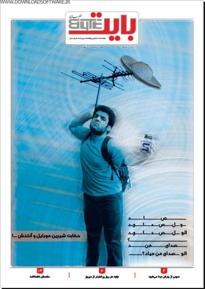 دانلود ضمیمه بایت – چهارشنبه ۱۴ شهریور ۱۳۹۱ – شماره ۲۳۸ با لینک مستقیم