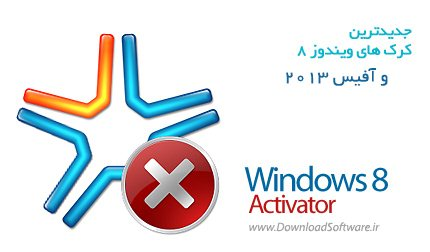 windows-8-office-2013-crack-activator