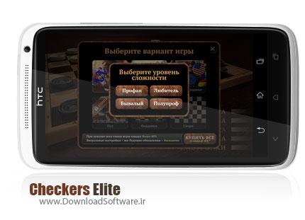Checkers-Elite