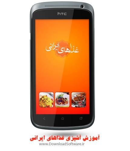 Iranian-Food