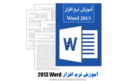 learn-word-2013