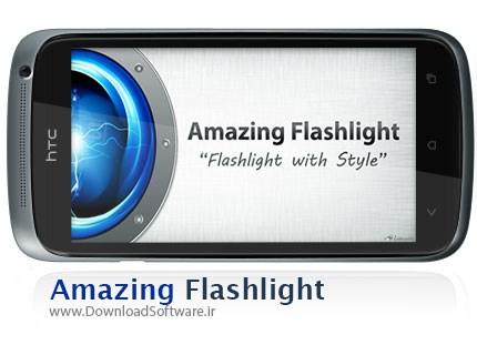 Amazing-Flashlight