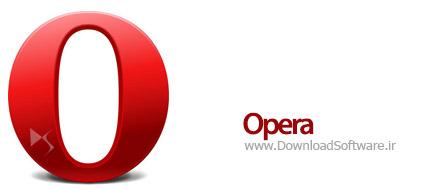 دانلود اپرا Opera + Portable نرم افزار مرورگر اینترنت اپرا