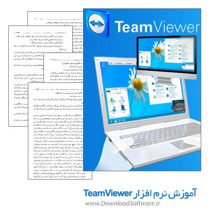 TeamViewer learning book