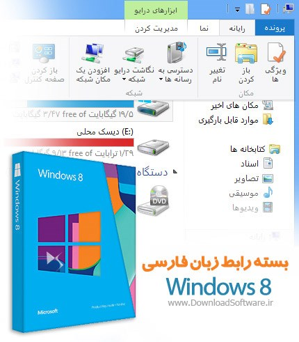 Windows 8 Persian Language Interface Pack