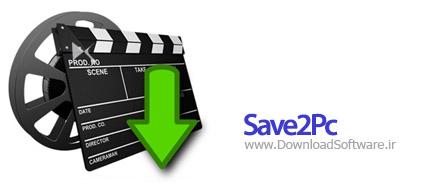 دانلود نرم افزار save2pc Ultimate - دانلود ویدئو آنلاین