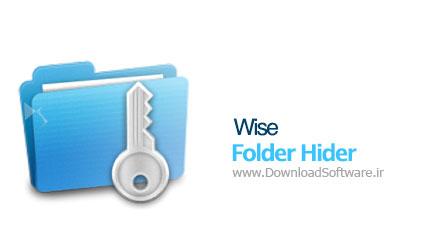 دانلود نرم افزار Wise Folder Hider - برنامه مخفی سازی انواع فایل ها و پوشه ها