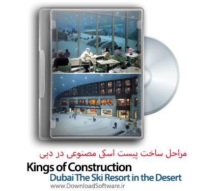 Kings-of-Construction-Dubai-The-Ski-Resort-in-the-Desert