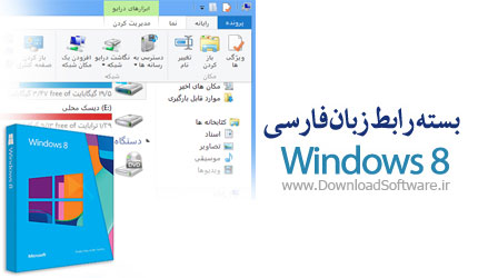 Windows-8.1-Persian-Language-Interface-Pack