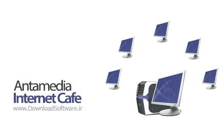 دانلود نرم افزار | Antamedia Internet Cafe 8 0 2 مدیریت کافی نت