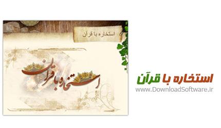 Estekhareh_Quran