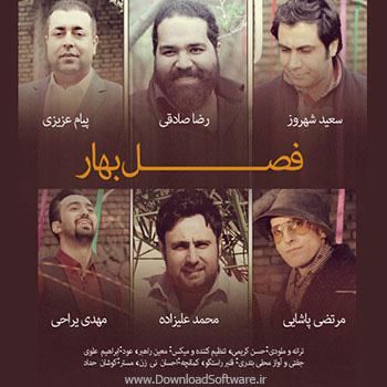 Fasle-Bahar-cover