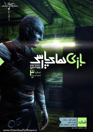 PersianGamesMagazine