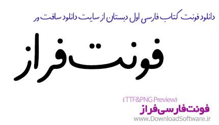 Faraz farsi-font