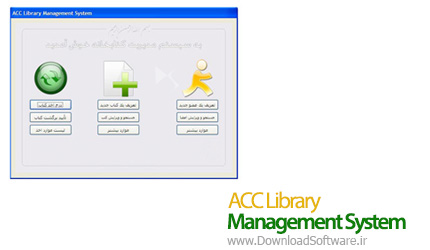 ACC-Library-Management-System