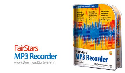 دانلود نرم افزار FairStars MP3 Recorder - برنامه ضبط صدا در کامپیوتر