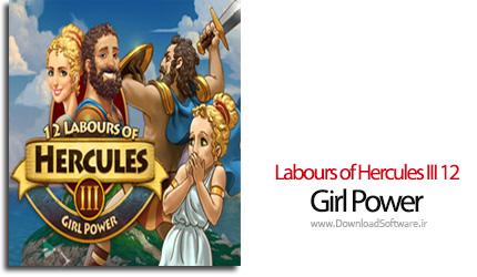 12-Labours-of-Hercules-III-Girl-Power