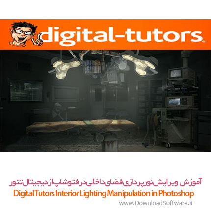 Digital-Tutors-Interior-Lighting-Manipulation-in-Photoshop