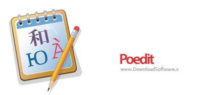 نرم افزار ترجمه قالب وردپرس پوادیت Poedit Pro – برنامه ترجمه متون زبان های برنامه نویسی