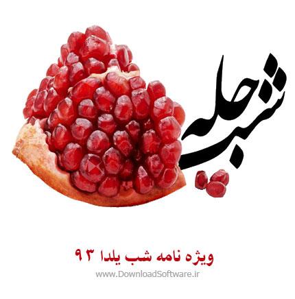 shabe-yalda