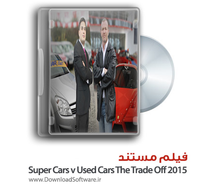 Super-Cars-v-Used-Cars-The-Trade-Off-2015