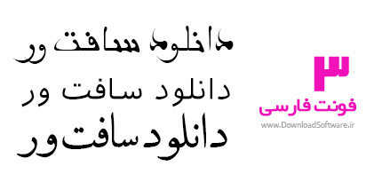 Iranian-Sans,-Hakim-Ghazali,-Neirizi