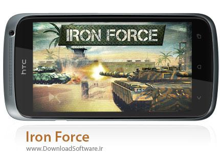 دانلود بازی نیروی آهنین Iron Force برای گوشی های اندروید