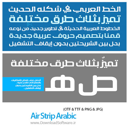 Air-Strip-Arabic
