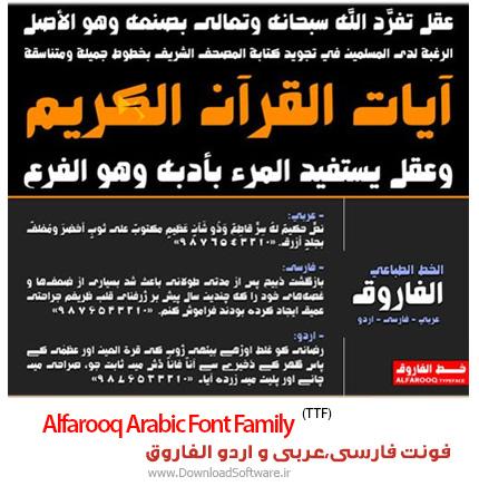 Alfarooq-Arabic-Font-Family