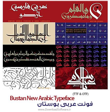 Bustan-New-Arabic-Typeface