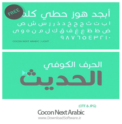 Cocon-Next-Arabic