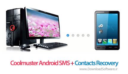 دانلود نرم افزار Coolmuster Android SMS + Contacts Recovery - برنامه بازیابی اس ام اس و تماس