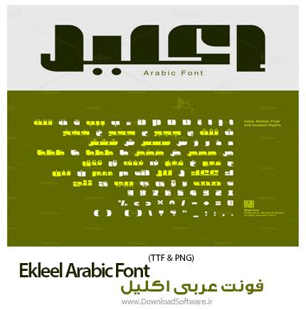 Ekleel-Arabic-Font