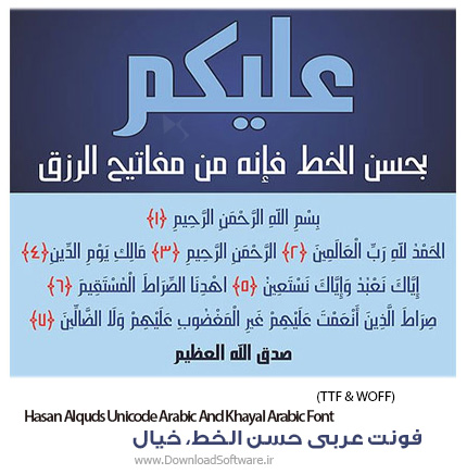 Hasan-Alquds-Unicode-Arabic-And-Khayal-Arabic-Font