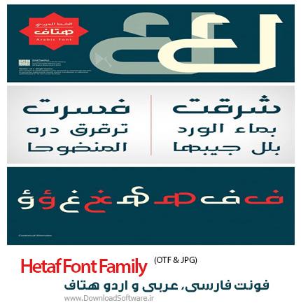Hetaf-Font-Family