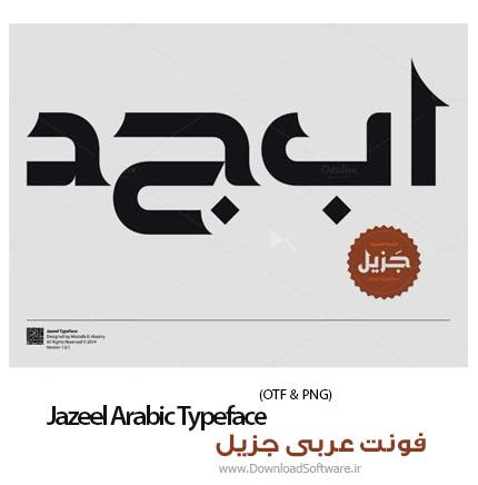 Jazeel-Arabic-Typeface