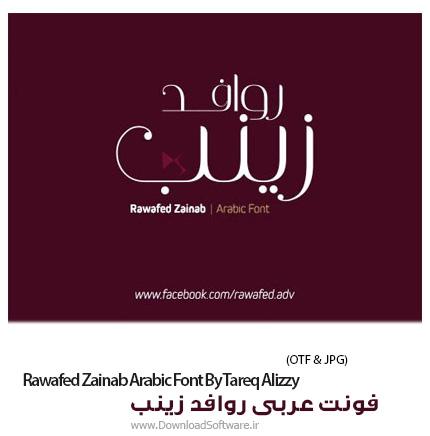 Rawafed-Zainab-Arabic-Font-By-Tareq-Alizzy
