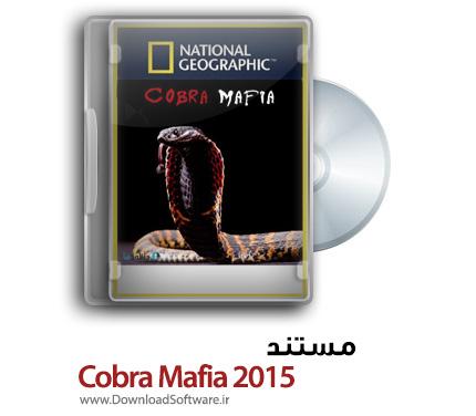 Cobra-Mafia-2015