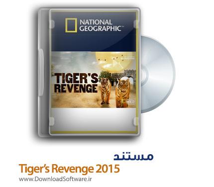 Tiger's-Revenge-2015