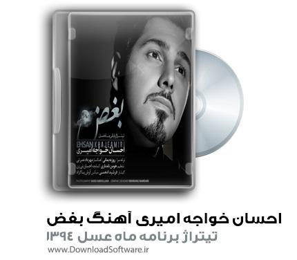 Ehsan-Khajeh-Amiri---Boghz
