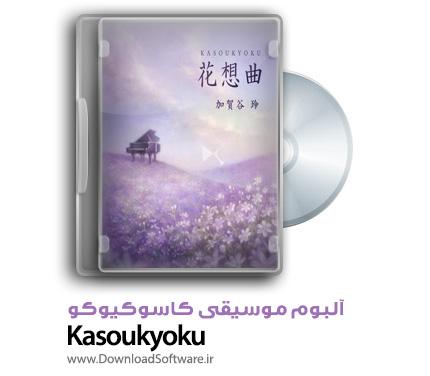 Kasoukyoku-music-album