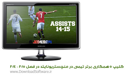 Manchester-United-Top-5-Assists-14-15-HD-cover