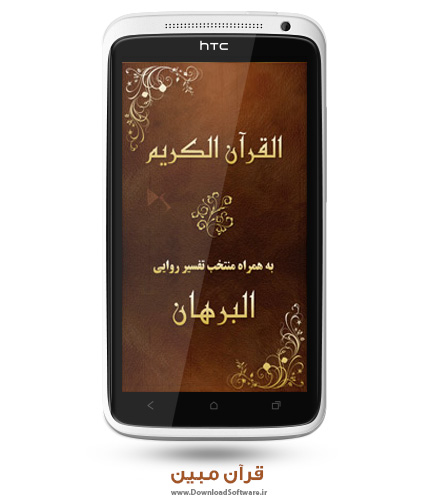 Mobin-Quran