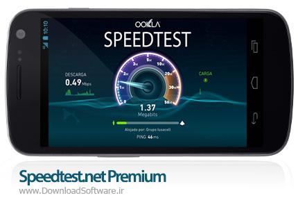 دانلود نرم افزار Speedtest.net Premium - تست سرعت اینترنت اندروید