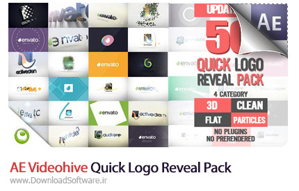 دانلود پروژه آماده افترافکت - 50 انیمیشن عنوان بندی افترافکت از ویدئو هایو به همراه فیلم آموزش - AE Videohive Quick Logo Reveal Pack