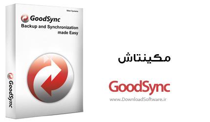دانلود نرم افزار GoodSync Pro برای مک بوک