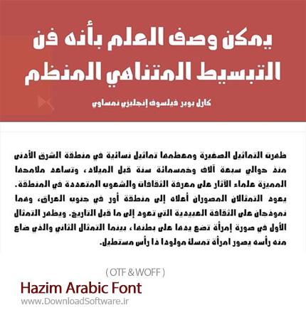 دانلود فونت عربی حازم - Hazim Arabic Font