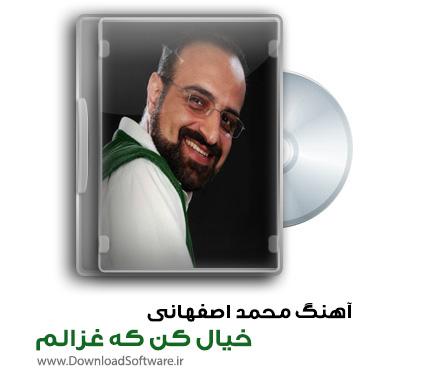دانلود آهنگ محمد اصفهانی با نام خیال کن که غزالم