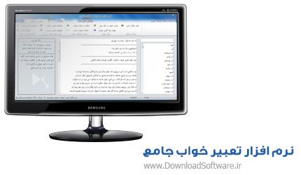 دانلود نرم افزار تعبیر خواب جامع نسخه 2015
