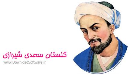 دانلود نرم افزار گلستان سعدی
